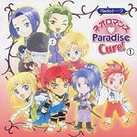 ネオロマンス Paradise Cure!(1)