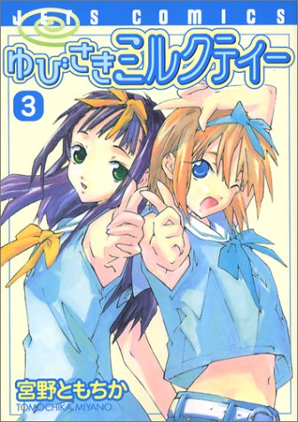ゆびさきミルクティー 3 (ジェッツコミックス)の詳細を見る