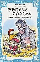モモちゃんとアカネちゃん モモちゃんとアカネちゃんの本(3) (講談社青い鳥文庫)