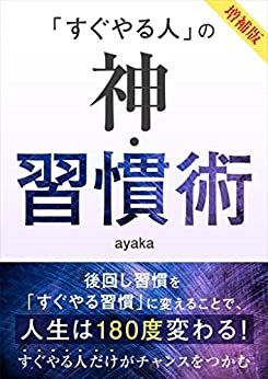 [ayaka, 米山彩香]の「すぐやる人」の神・習慣術 増補版