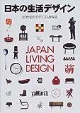 日本の生活デザイン―20世紀のモダニズムを探る 画像