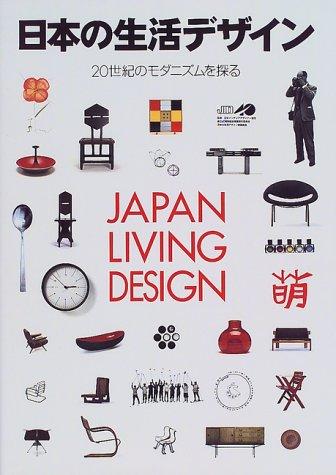 日本の生活デザイン―20世紀のモダニズムを探るの詳細を見る
