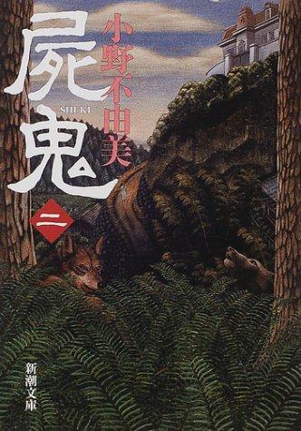 屍鬼(二) (新潮文庫)