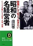 教養として知っておきたい「昭和」の名経営者―ビジネスの糧になる知恵、才覚、器量 (知的生きかた文庫)