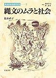 縄文のムラと社会 (先史日本を復元する 2)