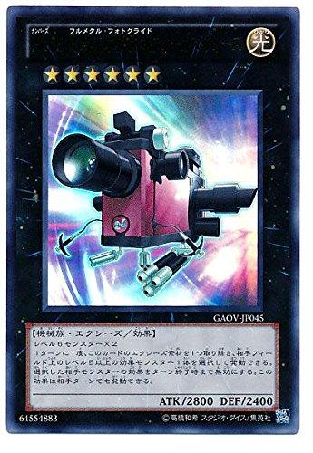 遊戯王 GAOV-JP045-UR 《No.25 重装光学撮影機フォーカス・フォース》 Ultra
