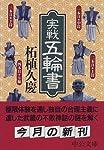 実戦 五輪書 (中公文庫)