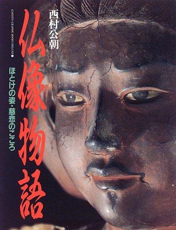 仏像物語―ほとけの姿・慈悲のこころ (GAKKEN GRAPHIC BOOKS DELUXE)の詳細を見る