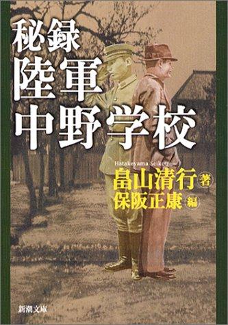 秘録・陸軍中野学校 (新潮文庫)の詳細を見る
