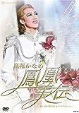 凰稀かなめ 退団記念DVD 「鳳凰美伝」 —思い出の舞台集&サヨナラショー—