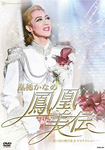 凰稀かなめ 退団記念DVD 「鳳凰美伝」 ―思い出の舞台集&サヨ・・・