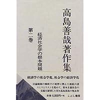 Amazon.co.jp: 高島 善哉: 本