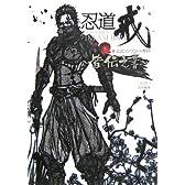 忍道 戒 公式コンプリートガイド~皆伝之書~ (ファミ通の攻略本)