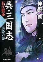 呉・三国志 長江燃ゆ 7 夷陵の巻 (集英社文庫)