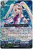 カードファイトヴァンガード!!歌姫の二重奏 EB10-002W Duo 魅惑の瞳 リィト(白) RRR
