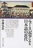 ニュース記事にみる日本語の近代