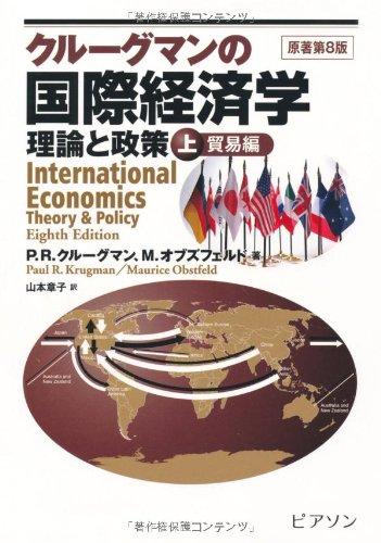 クルーグマンの国際経済学 上 貿易編の詳細を見る