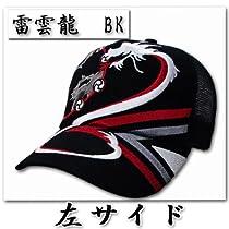 【和柄】雷雲龍メッシュキャップ ブラック 9jg28ca