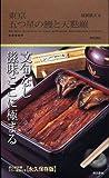 東京 五つ星の鰻と天麩羅