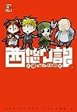西悠々記(1) (ビッグガンガンコミックス)