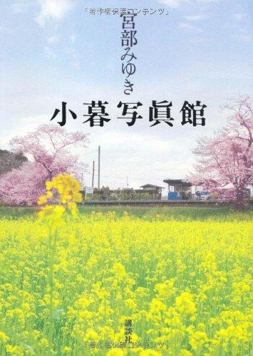 小暮写眞館 (書き下ろし100冊)