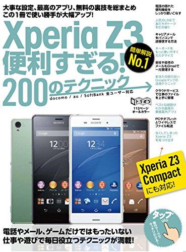 e221c5c45c Xperia Z3便利すぎる!200のテクニック (超トリセツ) | standards | 工学 | Kindleストア | Amazon