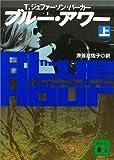 ブルー・アワー〈上〉 (講談社文庫)