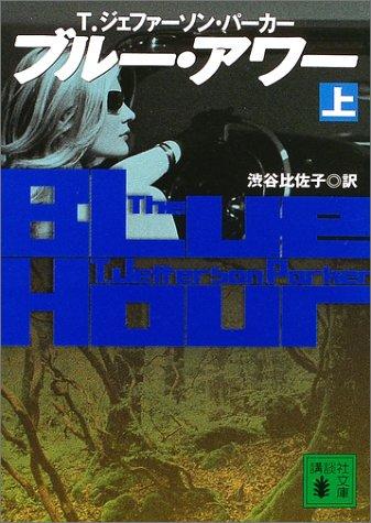 ブルー・アワー〈上〉 (講談社文庫)の詳細を見る