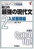 船口の最強の現代文―レベルアップ問題集 (2) (レベルアップVシリーズ)