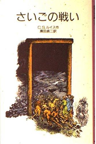 さいごの戦い (岩波少年文庫 (2107)―ナルニア国ものがたり 7)の詳細を見る