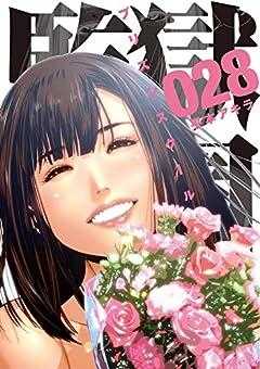 監獄学園 28 (ヤングマガジンコミックス)