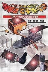 やってみよう!太陽電池で手作り工作―TDKフィルム太陽電池工作事例 単行本