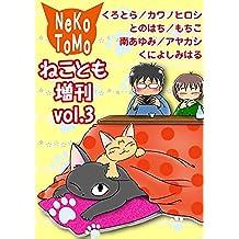 ねことも増刊vol.3 (ペット宣言)