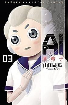 [山田胡瓜]のAIの遺電子 3 (少年チャンピオン・コミックス)
