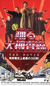 踊る大捜査線 THE MOVIE~湾岸署史上最悪の3日間!~ [VHS]