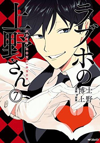 ラブホの上野さん 7 (コミックフラッパー)
