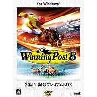 Winning Post 8 20周年記念プレミアムBOX