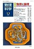 数理科学 2008年 11月号 [雑誌]