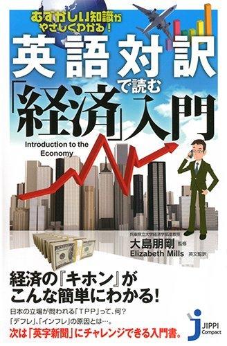 むずかしい知識がやさしくわかる! 英語対訳で読む「経済」入門 (じっぴコンパクト新書)