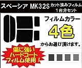 スズキ スペーシア カット済みカーフィルム MK32S / MK42S  / ウルトラブラック