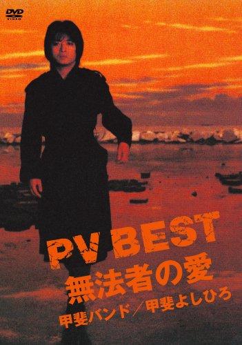 PV BEST 〜無法者の愛〜 [DVD]