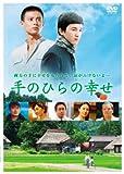 手のひらの幸せ[DVD]
