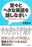 堂々とヘタな英語を話しなさい―「英語が話せない」は思い込み