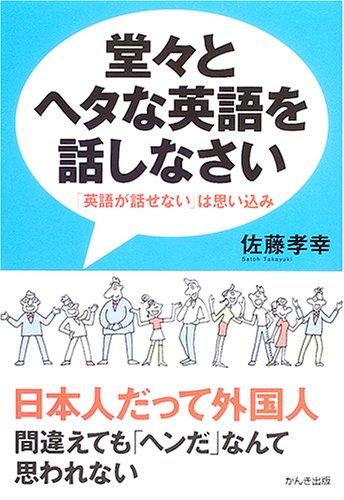 堂々とヘタな英語を話しなさい―「英語が話せない」は思い込みの詳細を見る
