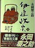 伊達政宗〈下〉 (青樹社文庫)