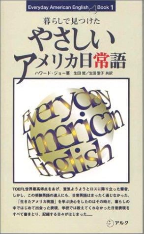 やさしいアメリカ日常語―暮らしで見つけた (Everyday American English Book)の詳細を見る