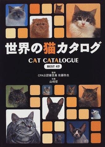 世界の猫カタログ BEST43の詳細を見る