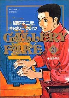 ギャラリーフェイク (21) (ビッグコミックス)