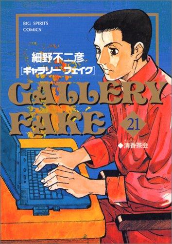 ギャラリーフェイク (21) (ビッグコミックス)の詳細を見る