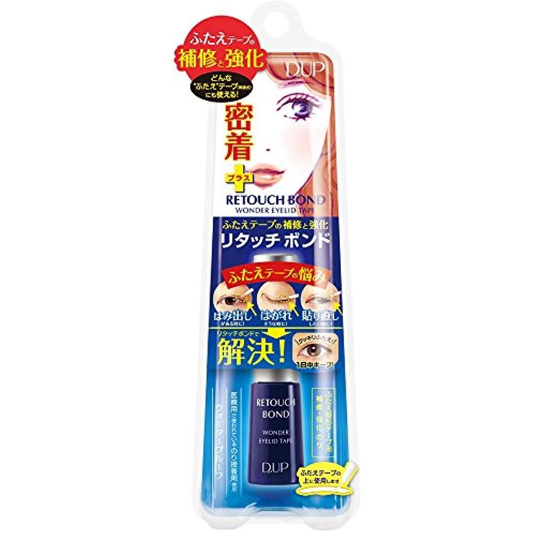 温かいトピック不倫D-UP ワンダーアイリッドテープ リタッチボンド (5ml)